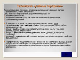 Технология «учебные портфолио» Технология учебные портфолио в переводе с итал