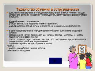 Технология обучения в сотрудничестве Цель технологии обучения в сотрудничеств