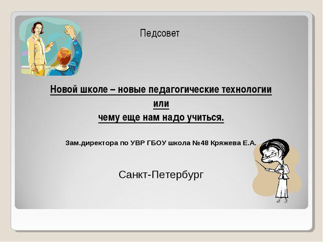 Педсовет Новой школе – новые педагогические технологии или чему еще нам надо...