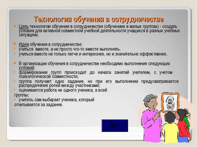 Технология обучения в сотрудничестве Цель технологии обучения в сотрудничеств...