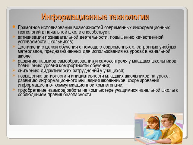 Информационные технологии Грамотное использование возможностей современных ин...