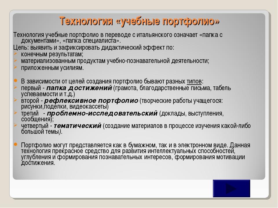 Технология «учебные портфолио» Технология учебные портфолио в переводе с итал...