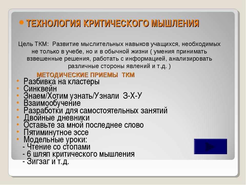 ТЕХНОЛОГИЯ КРИТИЧЕСКОГО МЫШЛЕНИЯ Цель ТКМ: Развитие мыслительных навыков учащ...