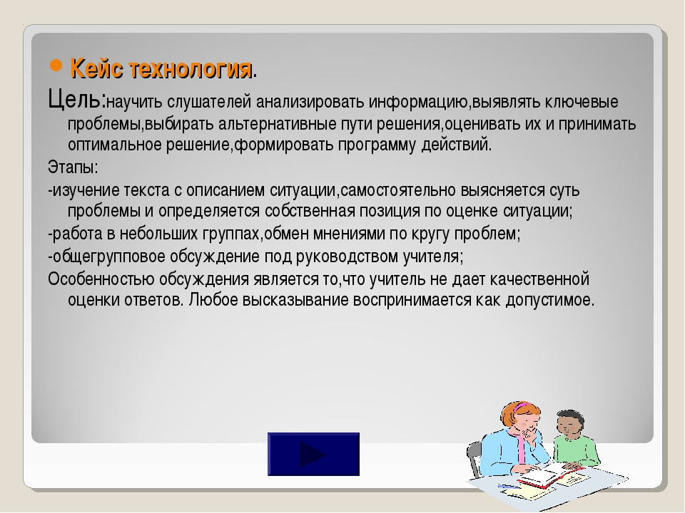 Кейс технология. Цель:научить слушателей анализировать информацию,выявлять кл...