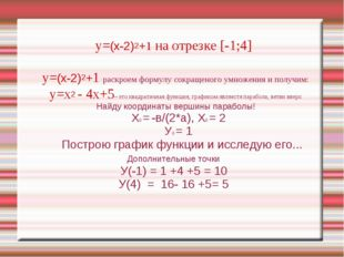 у=(х-2)2+1 на отрезке [-1;4] у=(х-2)2+1 раскроем формулу сокращеного умножен