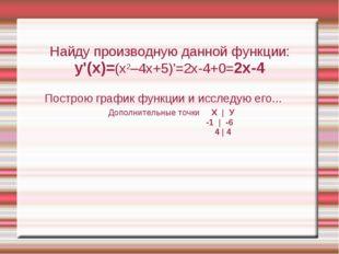 Найду производную данной функции: у'(х)=(х2–4х+5)'=2х-4+0=2х-4 Построю график
