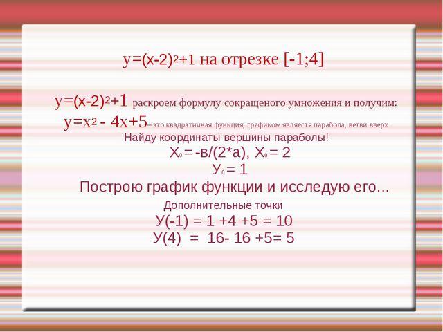 у=(х-2)2+1 на отрезке [-1;4] у=(х-2)2+1 раскроем формулу сокращеного умножен...