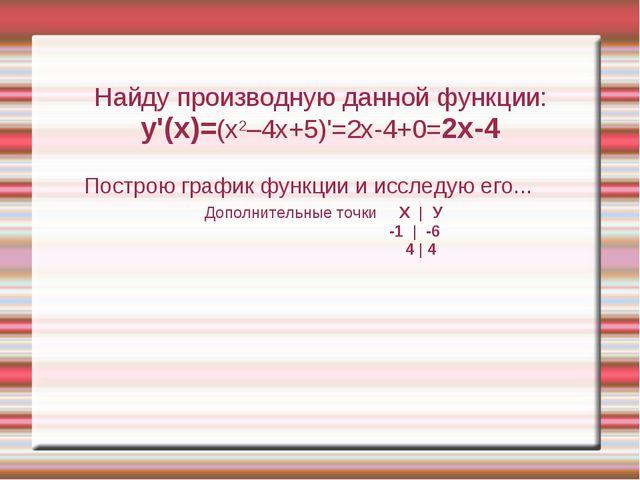 Найду производную данной функции: у'(х)=(х2–4х+5)'=2х-4+0=2х-4 Построю график...