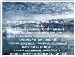 Северный Ледовитый океан, Arctic Ocean (англ.), Nordishavet (норвеж.), Ishave
