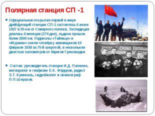 Официальное открытие первой в мире дрейфующей станции СП-1 состоялось 6 июня