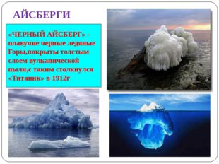 АЙСБЕРГИ «ЧЕРНЫЙ АЙСБЕРГ» - плавучие черные ледяные Горы,покрыты толстым слое