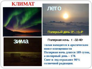 КЛИМАТ Полярный день 0º - +1-4º Полярная ночь t -32-40º лето зима Океан наход