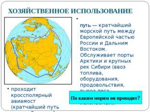 ХОЗЯЙСТВЕННОЕ ИСПОЛЬЗОВАНИЕ Се́верный морско́й путь— кратчайший морской путь