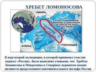 ХРЕБЕТ ЛОМОНОСОВА В ходе второй экспедиции, в которой принимал участие ледоко