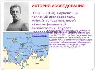 ИСТОРИЯ ИССЛЕДОВАНИЯ В ходе попытки достижения полюсана корабле«Фрам»— дост