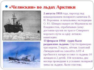«Челюскин» во льдах Арктики 2 августа 1933 года, пароход под командованием по