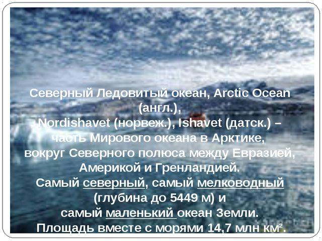 Северный Ледовитый океан, Arctic Ocean (англ.), Nordishavet (норвеж.), Ishave...