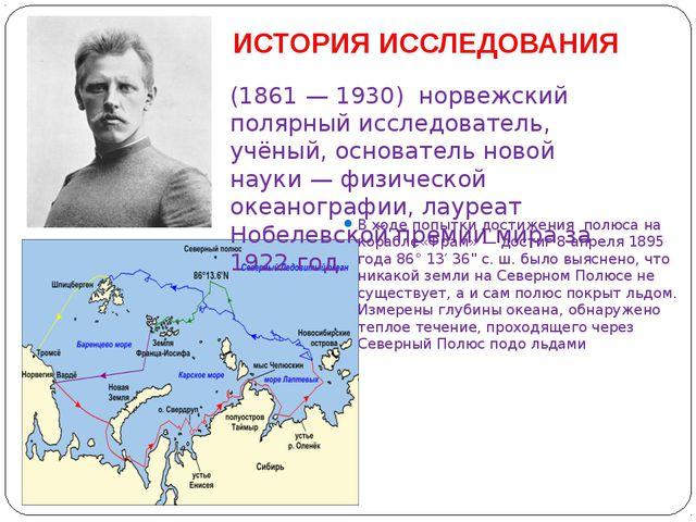 ИСТОРИЯ ИССЛЕДОВАНИЯ В ходе попытки достижения полюсана корабле«Фрам»— дост...