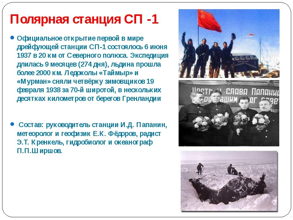 Официальное открытие первой в мире дрейфующей станции СП-1 состоялось 6 июня...