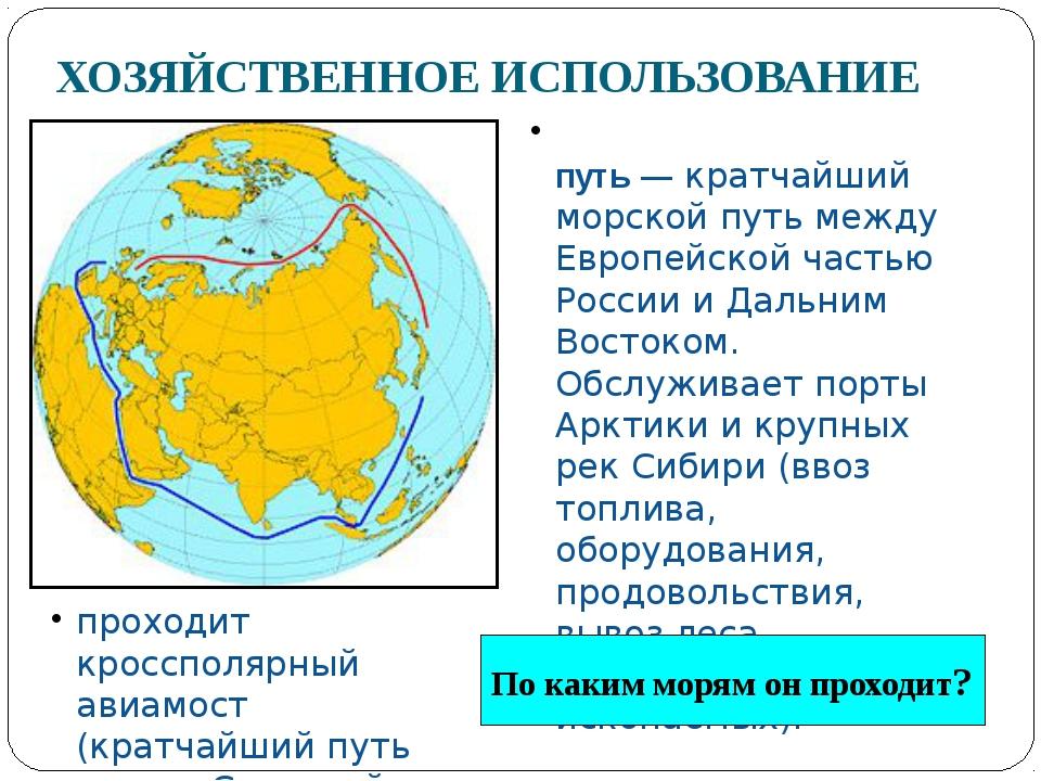 ХОЗЯЙСТВЕННОЕ ИСПОЛЬЗОВАНИЕ Се́верный морско́й путь— кратчайший морской путь...