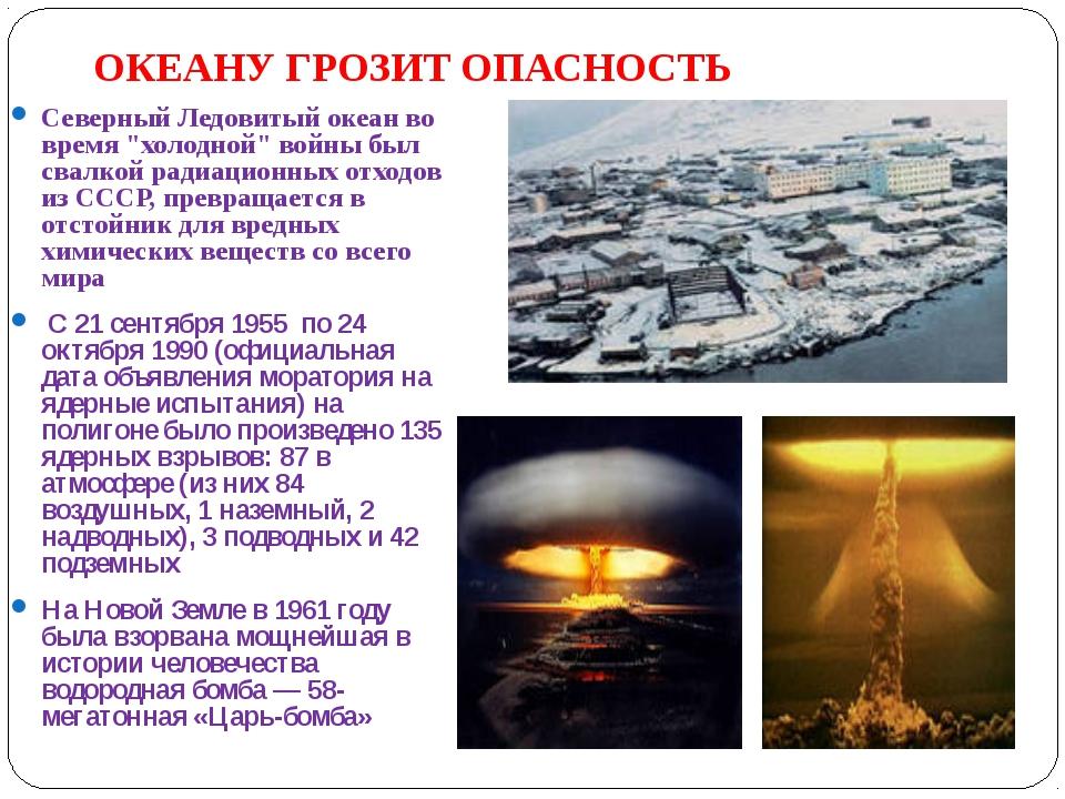 """ОКЕАНУ ГРОЗИТ ОПАСНОСТЬ Северный Ледовитый океан во время """"холодной"""" войны бы..."""