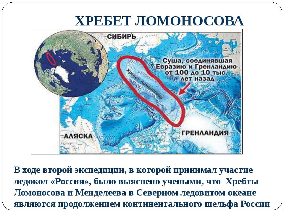 ХРЕБЕТ ЛОМОНОСОВА В ходе второй экспедиции, в которой принимал участие ледоко...