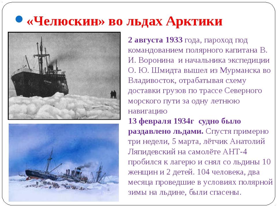 «Челюскин» во льдах Арктики 2 августа 1933 года, пароход под командованием по...