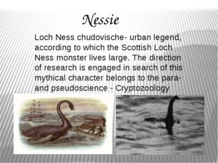 Nessie Loch Ness chudovische- urban legend, according to which the Scottish L