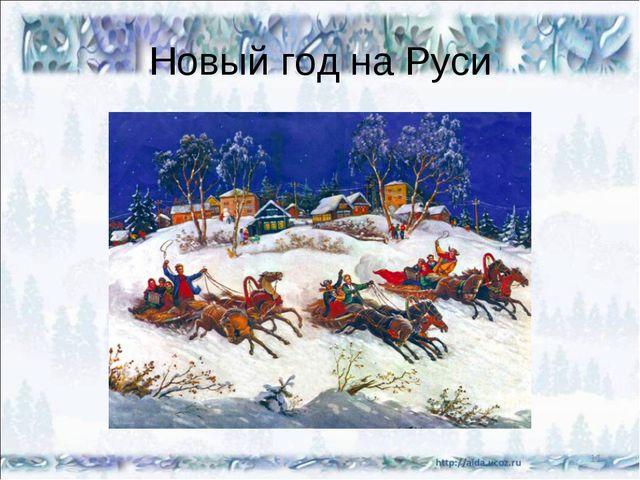 Новый год на Руси *