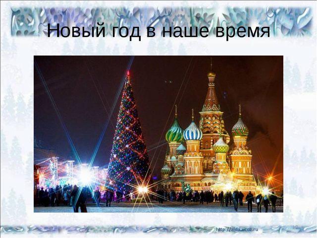 Новый год в наше время *