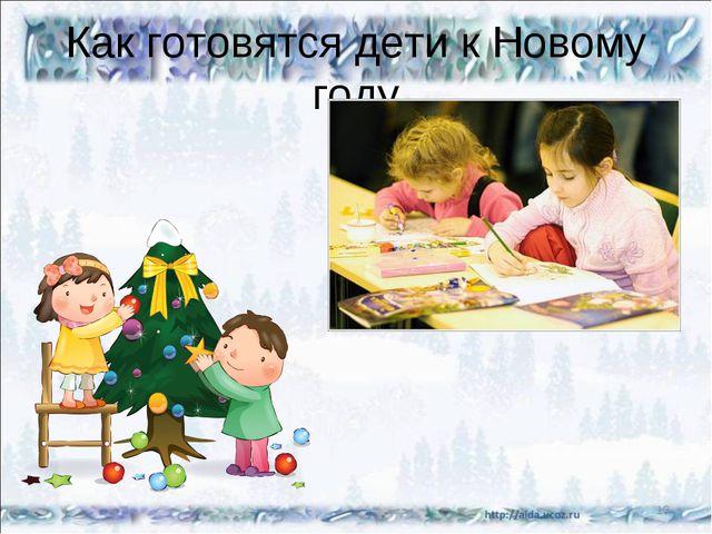 Как готовятся дети к Новому году *