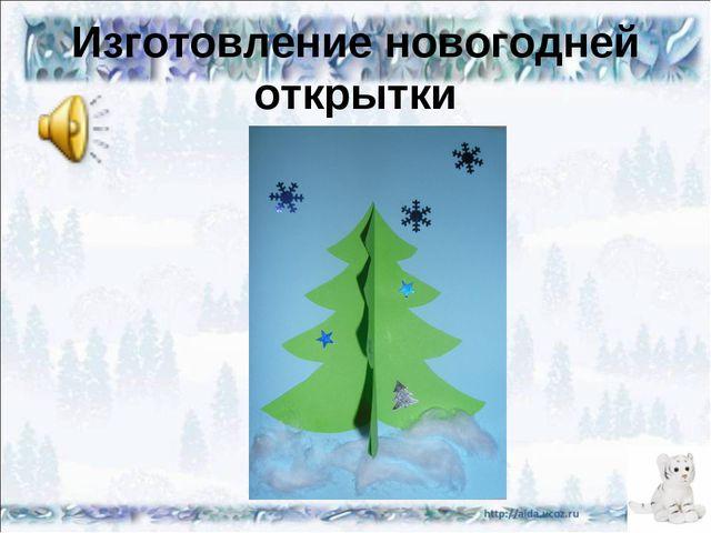 Изготовление новогодней открытки *