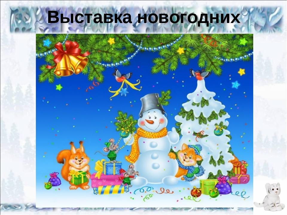 Выставка новогодних открыток *