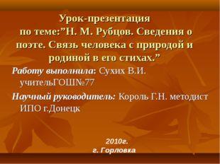 """Урок-презентация по теме:""""Н. М. Рубцов. Сведения о поэте. Связь человека с пр"""