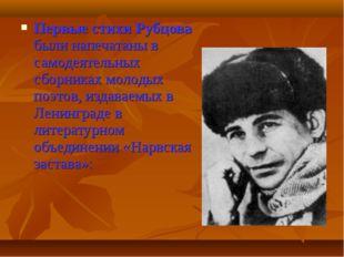 Первые стихи Рубцова были напечатаны в самодеятельных сборниках молодых поэто