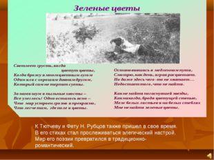 К Тютчеву и Фету Н. Рубцов также пришел в свое время. В его стихах стал прос