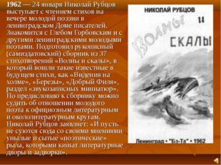 1962 — 24 января Николай Рубцов выступает с чтением стихов на вечере молодой