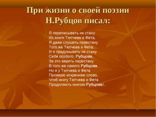 При жизни о своей поэзии Н.Рубцов писал: Я переписывать не стану Из книги Тют