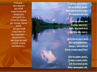Рубцов – наследник русской классической традиции, которой он остался верен д