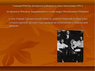3 января1936года четвертым ребенком в семье начальника ОРСа леспромхоза Миха