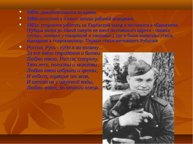 1959г. демобилизовался из армии. 1960г.поступил в 9 класс школы рабочей молод...