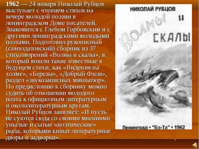 1962 — 24 января Николай Рубцов выступает с чтением стихов на вечере молодой...