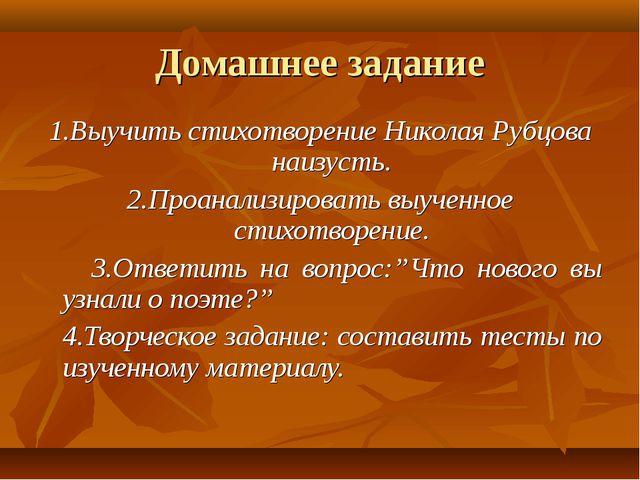 Домашнее задание 1.Выучить стихотворение Николая Рубцова наизусть. 2.Проанали...
