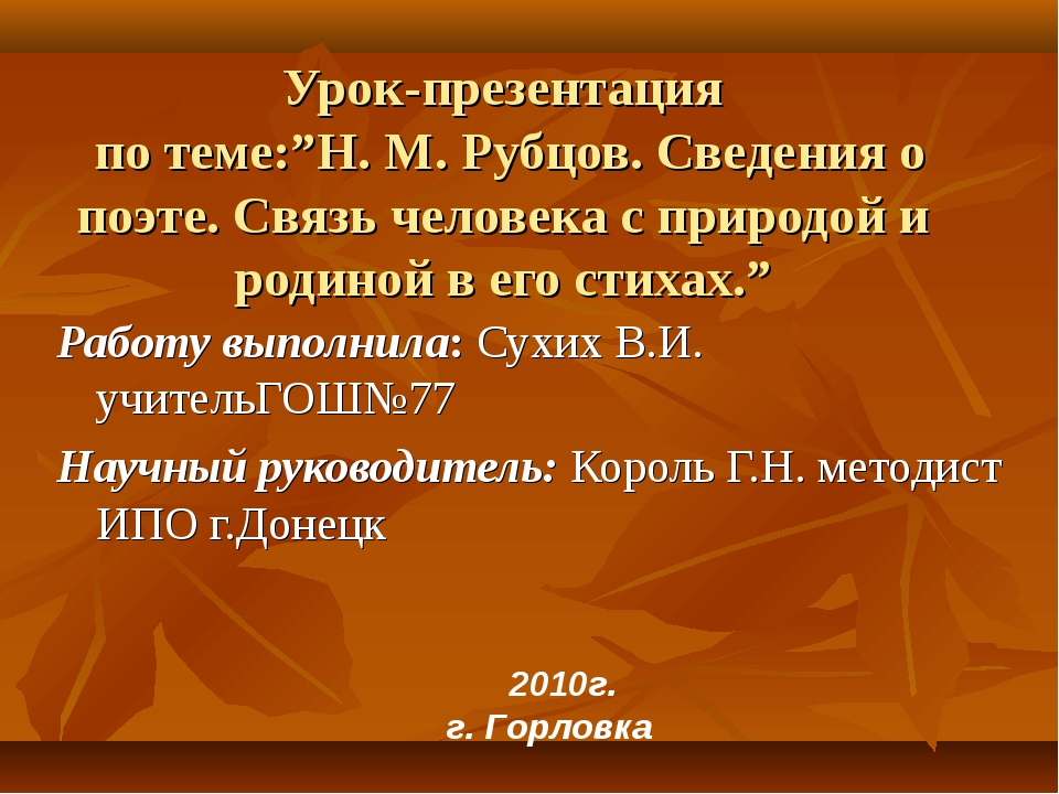 """Урок-презентация по теме:""""Н. М. Рубцов. Сведения о поэте. Связь человека с пр..."""
