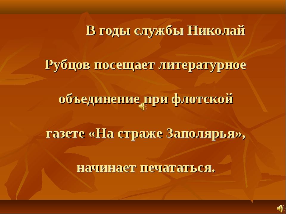 В годы службы Николай Рубцов посещает литературное объединение при флотской...