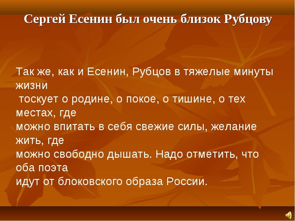 Сергей Есенин был очень близок Рубцову Так же, как и Есенин, Рубцов в тяжелы...