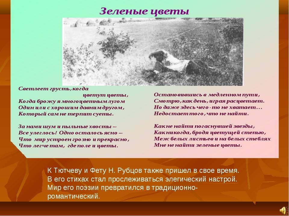 К Тютчеву и Фету Н. Рубцов также пришел в свое время. В его стихах стал прос...