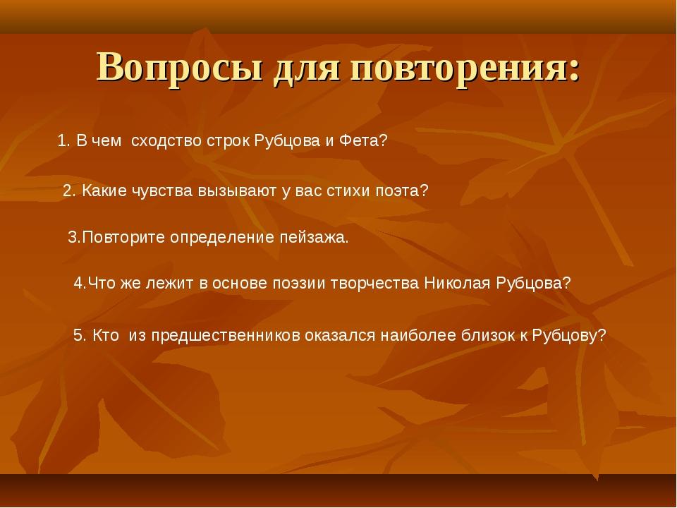 Вопросы для повторения: 1. В чем сходство строк Рубцова и Фета? 2. Какие чувс...
