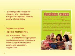 Возрождение семейного чтения – это проблема, которая объединяет семью, школу