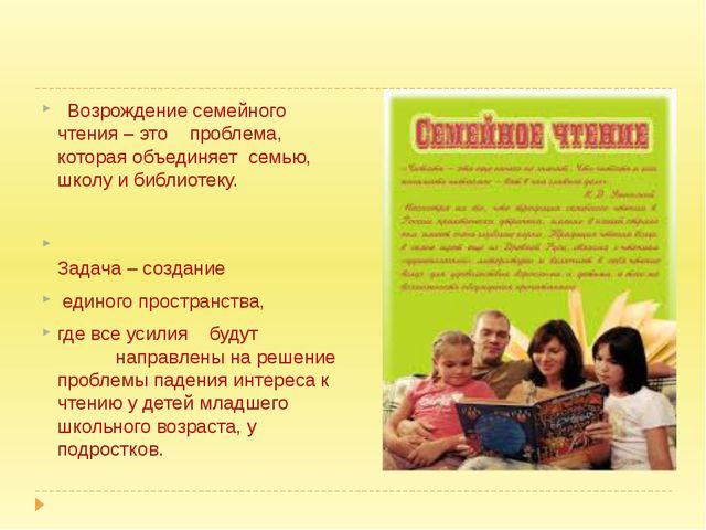 Возрождение семейного чтения – это проблема, которая объединяет семью, школу...